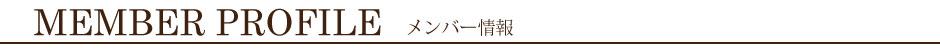 宝塚ローズ倶楽部メンバー