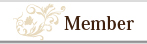 メンバー(member)