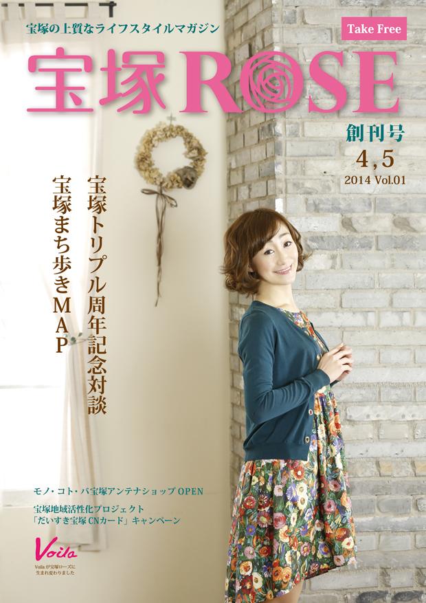Permanent Link to 宝塚ROSE Vol.1(表紙モデル:毬穂えりな)