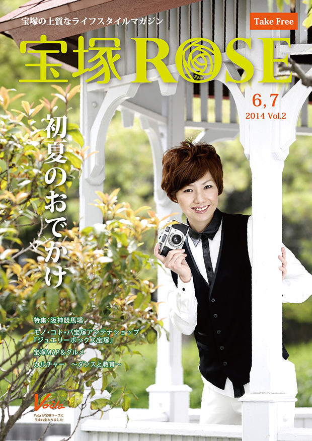 Permanent Link to 宝塚ROSE Vol.2(表紙モデル:麻園みき)