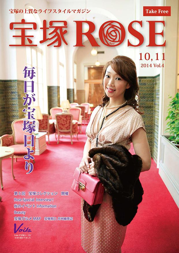 Permanent Link to 宝塚ROSE 10・11月号(表紙モデル:美苑えりか)