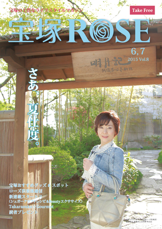 Permanent Link to 宝塚ROSE Vol.8