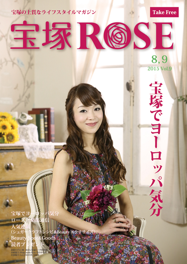 Permanent Link to 宝塚ROSE Vol.9