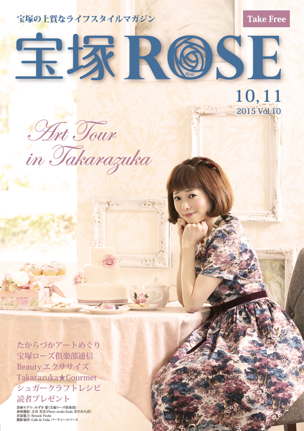 Permanent Link to 宝塚ROSE Vol.10