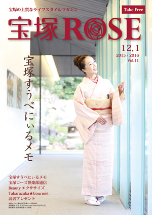 Permanent Link to 宝塚ROSE Vol.11
